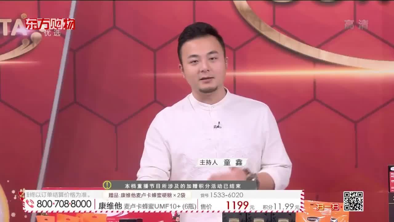 康维他(COMVITA) 麦卢卡花蜂蜜UMF20+特惠组合