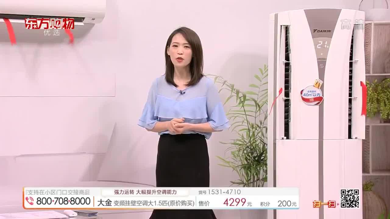大金空調贈送300元積分,大金(DAIKIN) (以舊換新)變頻柜式空調3匹FVXB372SC-W/N