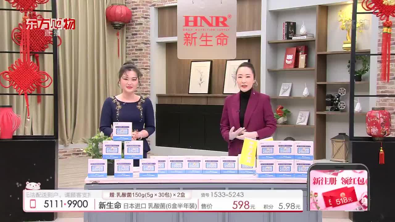 新生命 日本原装进口乳酸菌风味饮料健康组(半年特惠装)