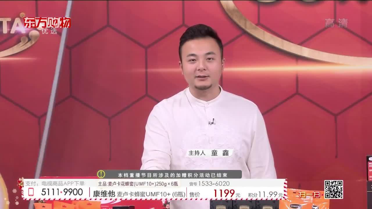 康维他(COMVITA) 麦卢卡花蜂蜜UMF15+特惠组合