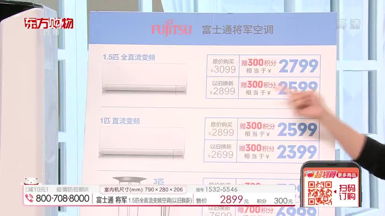 富士通空調贈送300元積分,富士通(Fujitsu) 將軍1.5匹將軍全直流變頻KFR-35G/BPPAJ(,ASQG12LPCA)(以舊換新)