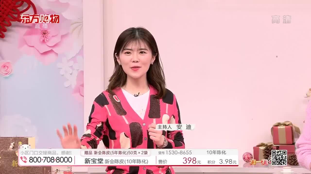 新宝堂 新会陈皮(十年陈化)超值装
