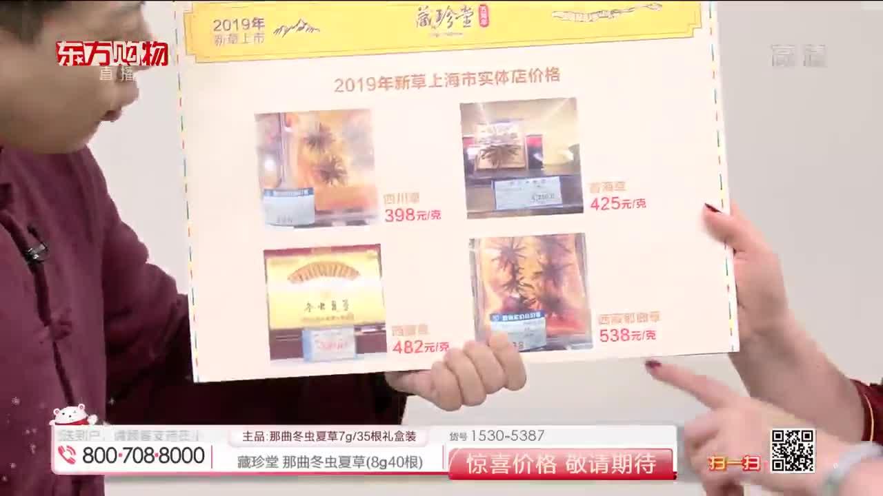 藏珍堂 那曲冬虫夏草7g/35根加赠松茸礼盒(2019年新草)