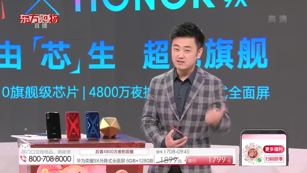 华为(HUAWEI) 荣耀9X 麒麟810旗舰级芯片 升降式摄像头 全网通6GB+128GB (HLK-AL00)