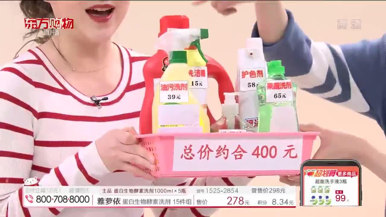 雅萝依 蛋白生物酵素洗剂超值特惠清洁15件组