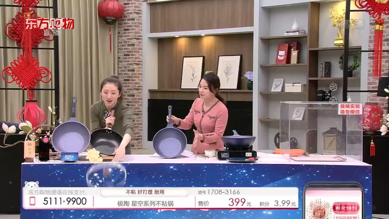 极陶不粘锅组合