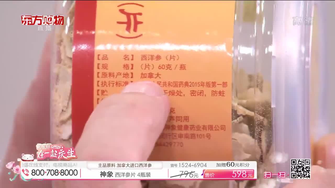 神象 西洋参(片)超值装(4瓶装)