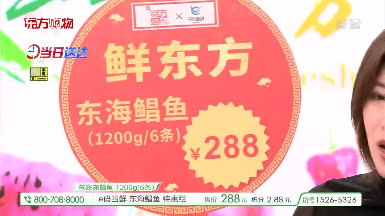e码当鲜 东海鲳鱼特惠组1200g(6条)
