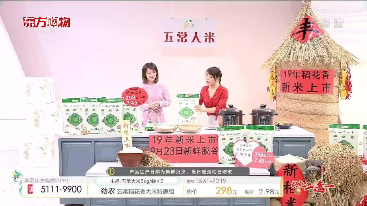 劲农 五常稻花香大米特惠组