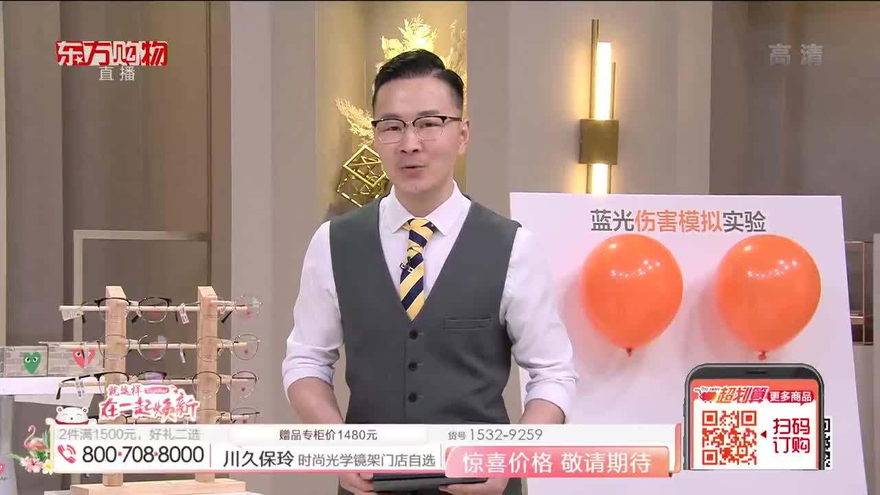 川久保玲(REI KAWAKUBO) 时尚光学镜架门店自选(送镜片)