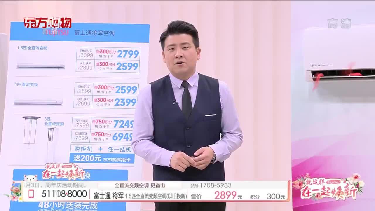[16周年庆特惠]富士通(Fujitsu) 将军1匹变频空调KFR-25GW/Bppaj(ASQG09LPCA)(以旧换新)