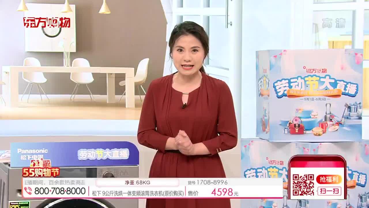[劳动节大直播]松下(Panasonic) 9公斤大容量变频滚筒洗烘一体洗衣机 XQG90-EG935(原价购买)