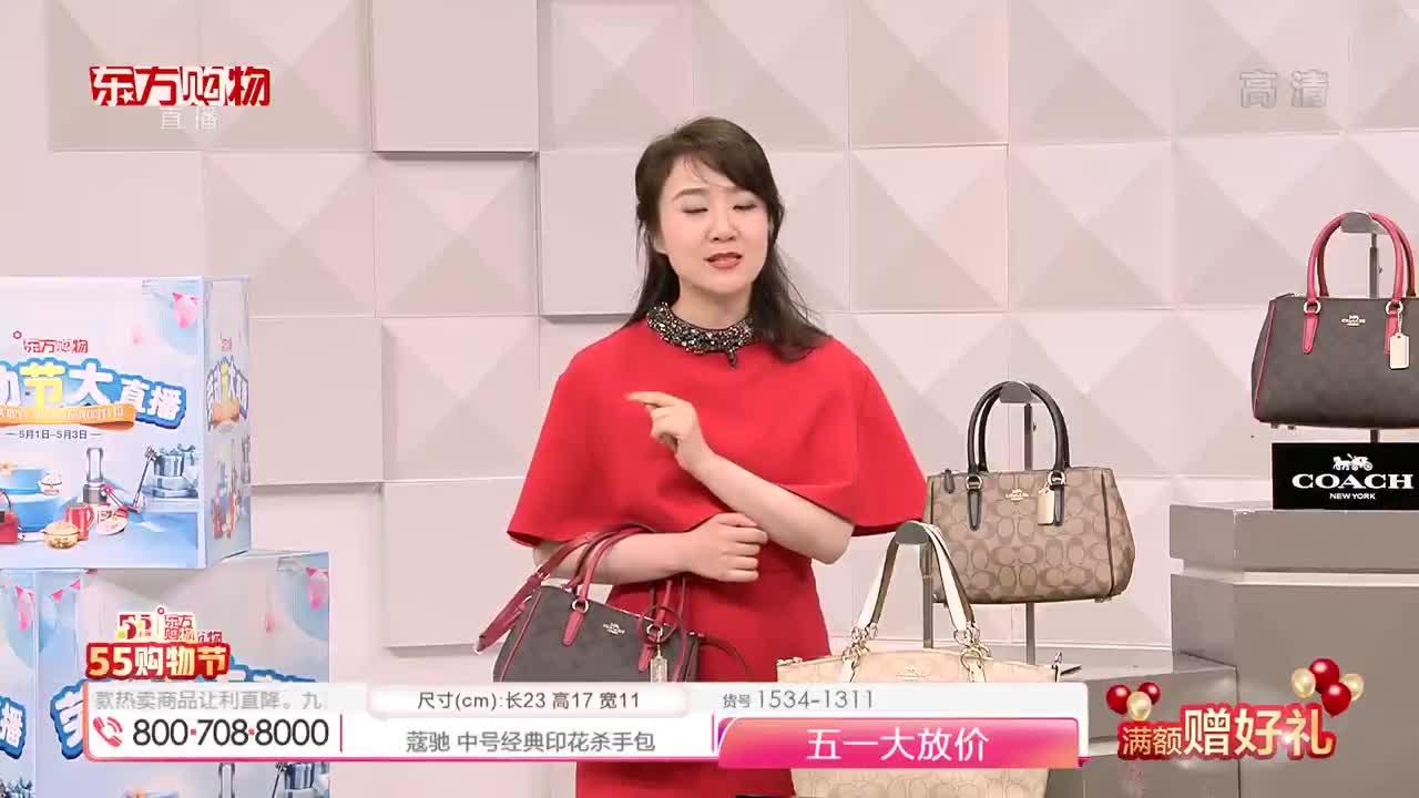 [劳动节大直播]蔻驰(COACH)中号经典印花杀手包