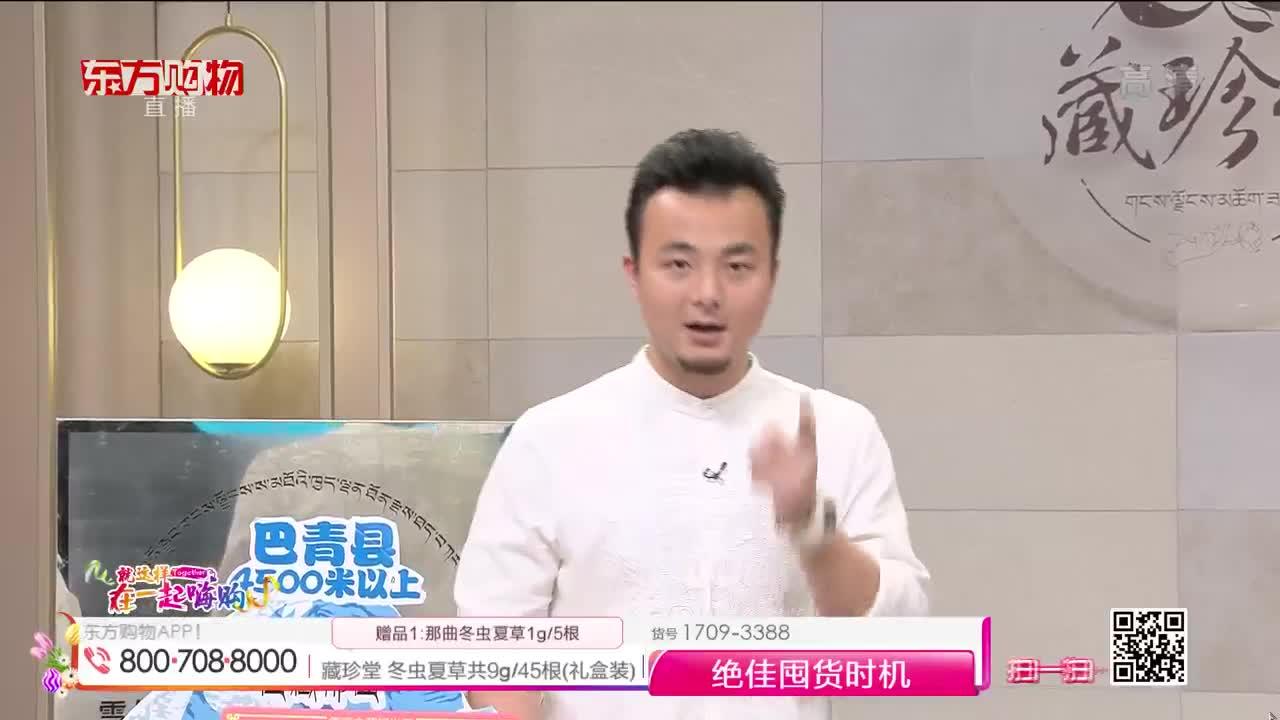 藏珍堂那曲冬虫夏草8g/40根礼盒特惠装