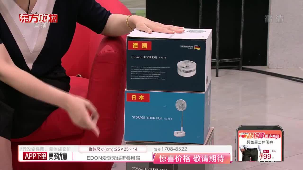 EDON 2020新款悬浮无线折叠风扇