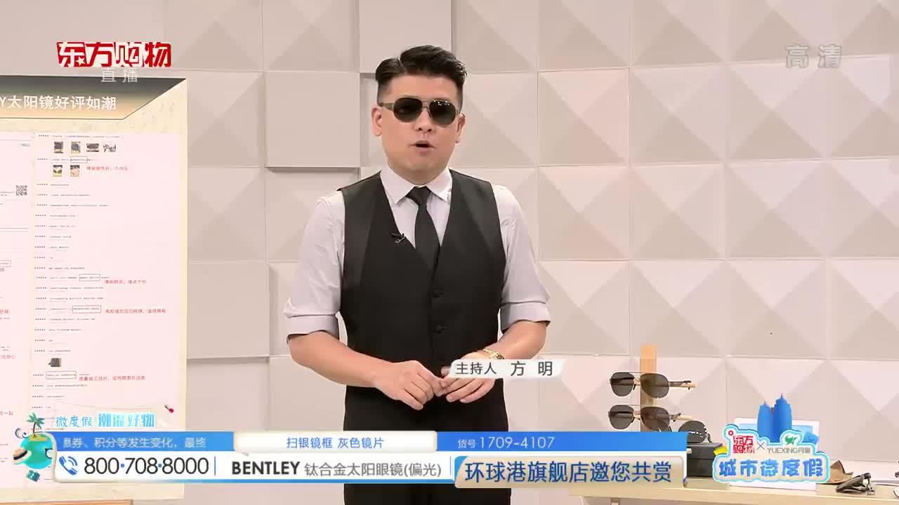 BENTLEY钛合金太阳眼镜(偏光)
