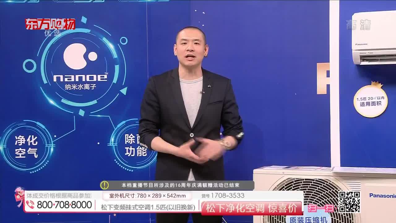 松下(Panasonic) 变频空调1.5匹挂式空调 EN13KM1(原价购买)