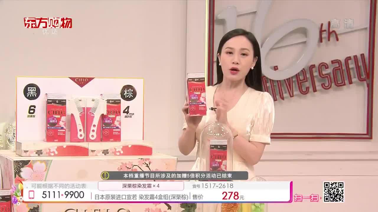 日本原装进口宣若(CIELO)染发霜4盒组(深栗棕)