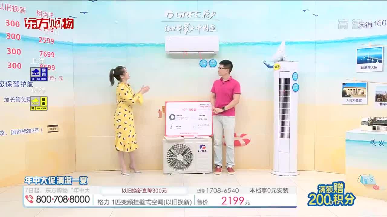 格力(GREE) 悦风-Ⅱ 1匹变频冷暖挂壁式空调 KFR-26GW/(26564)FNhAa-A3(原价购买)