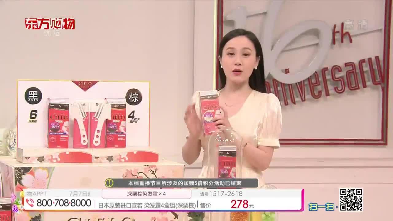 日本原装进口宣若(CIELO)染发霜4盒组(枫棕色)