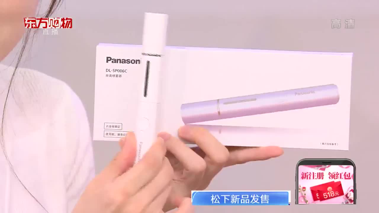 松下 便携式电子除菌喷雾器DL-SP006C