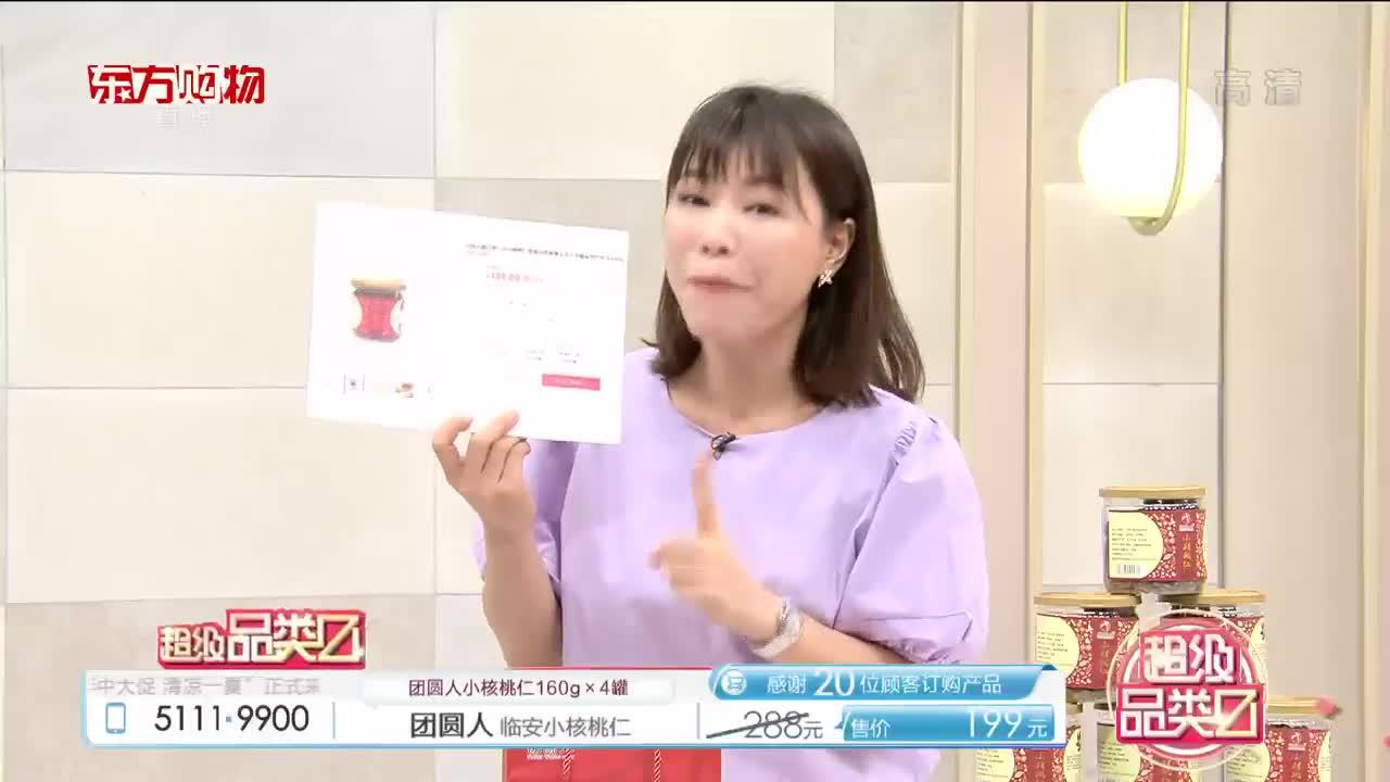 [超級品類日]團圓人 臨安小核桃仁(640g)