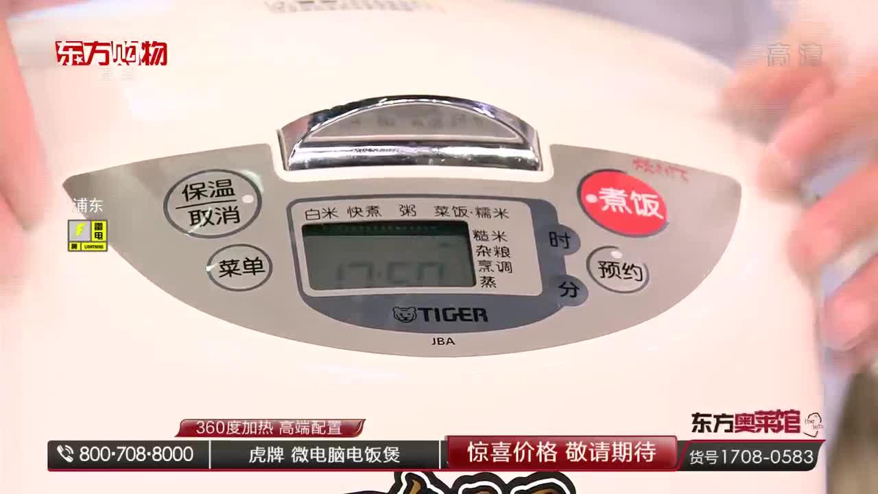 虎牌 微电脑电饭煲JBA-A18C