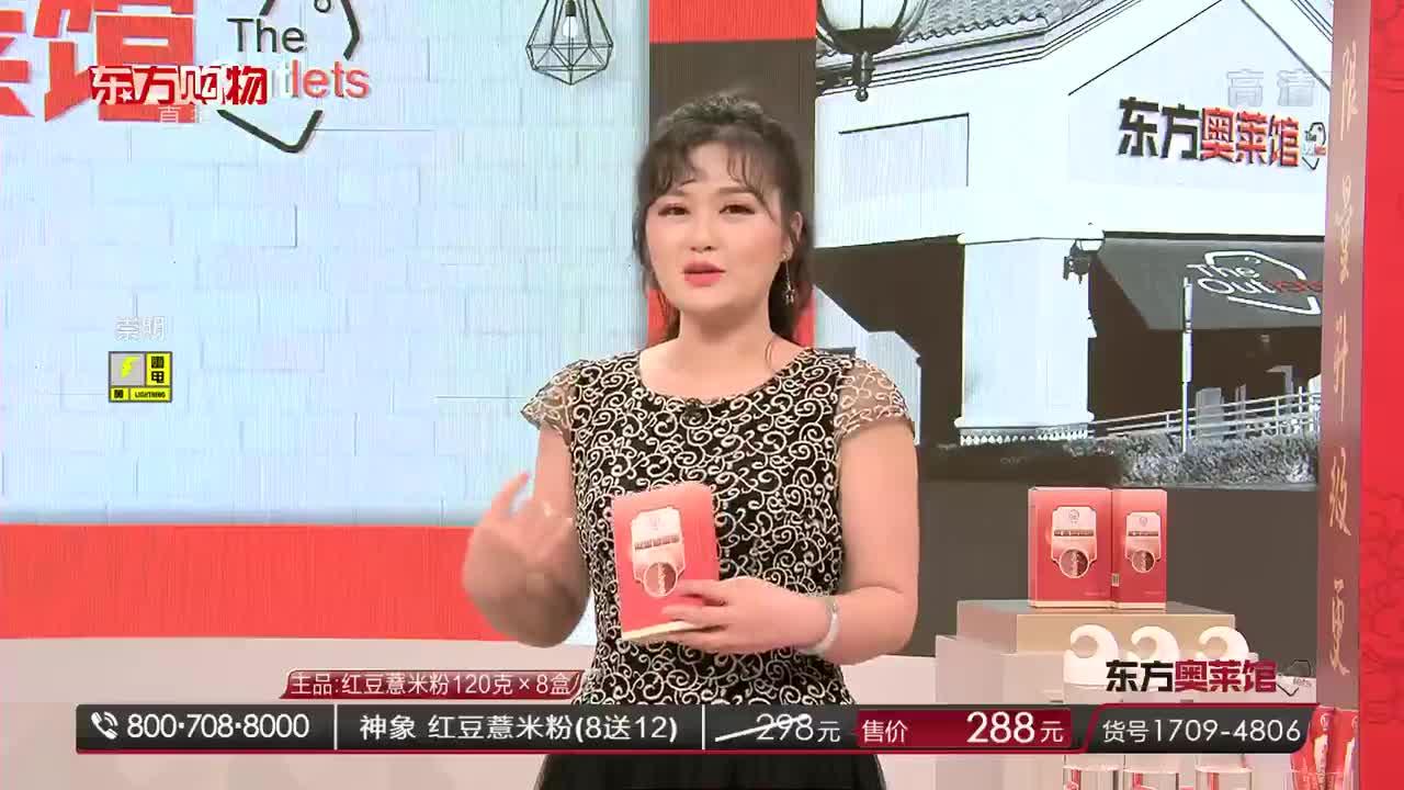 神象 红豆薏米粉8送12特惠组
