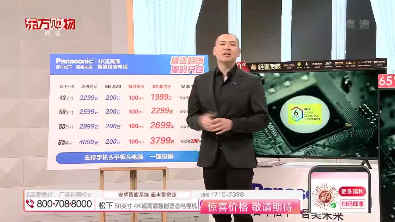 松下(Panasonic) 43英寸 4K超高清安卓智能AI语音电视TH-43GX600C