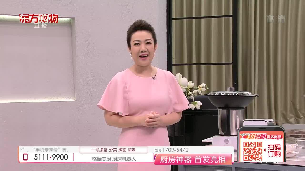格瑞美厨厨房机器人