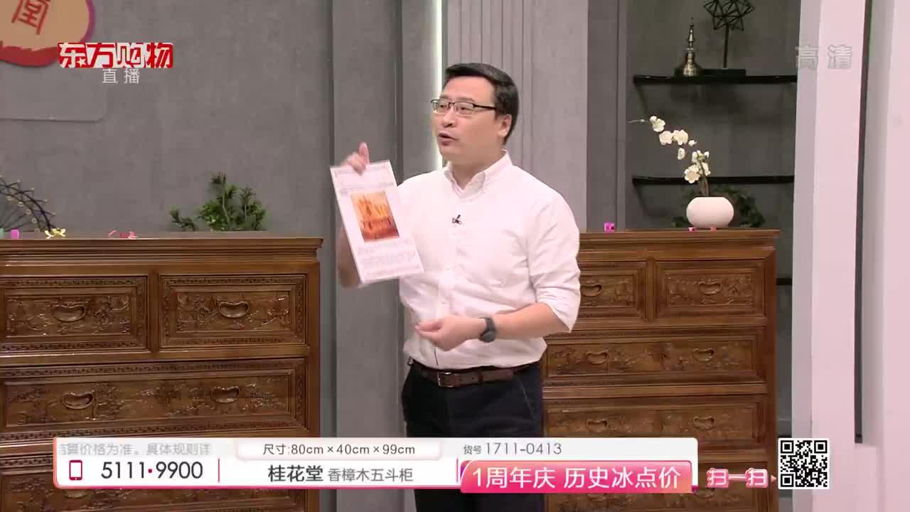 桂花堂山水系列香樟木五斗柜
