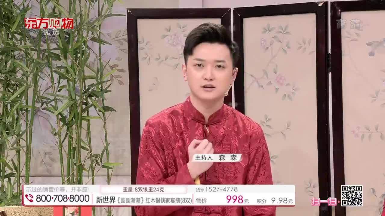 新世界 《圆圆满满》红木银筷家庭装(4双)