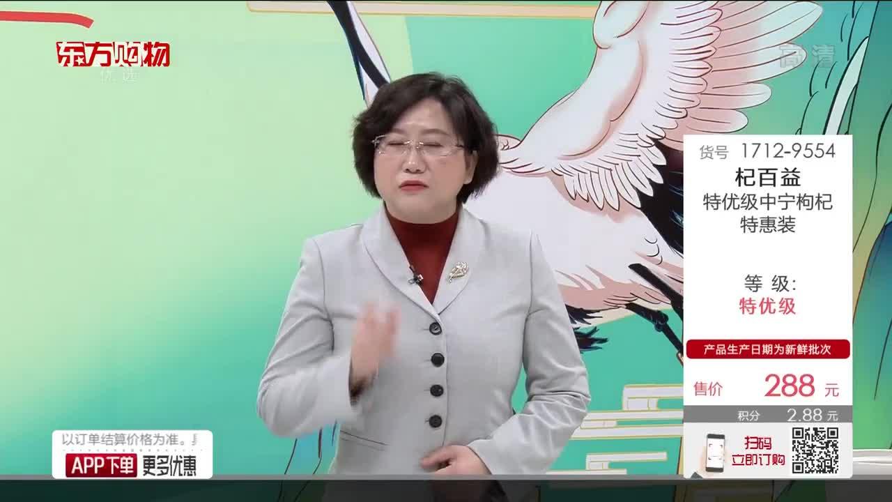 杞百益特优级中宁枸杞特惠装