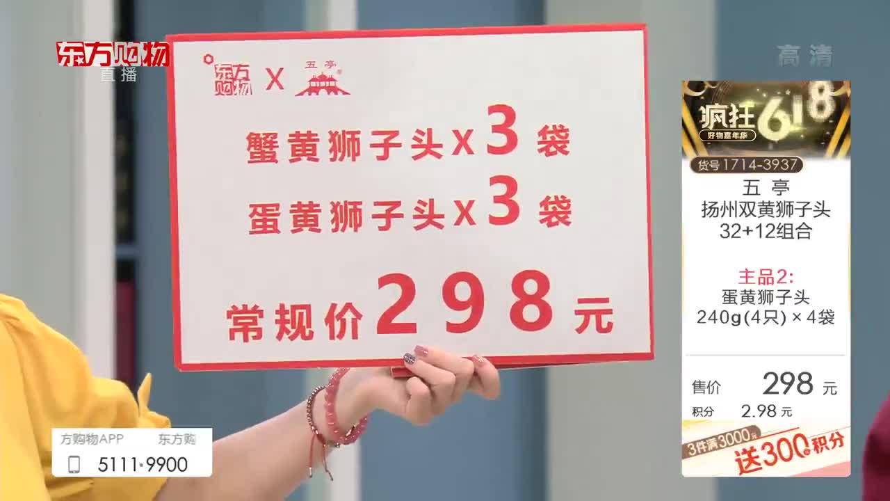 五亭扬州狮子头双黄尝鲜组