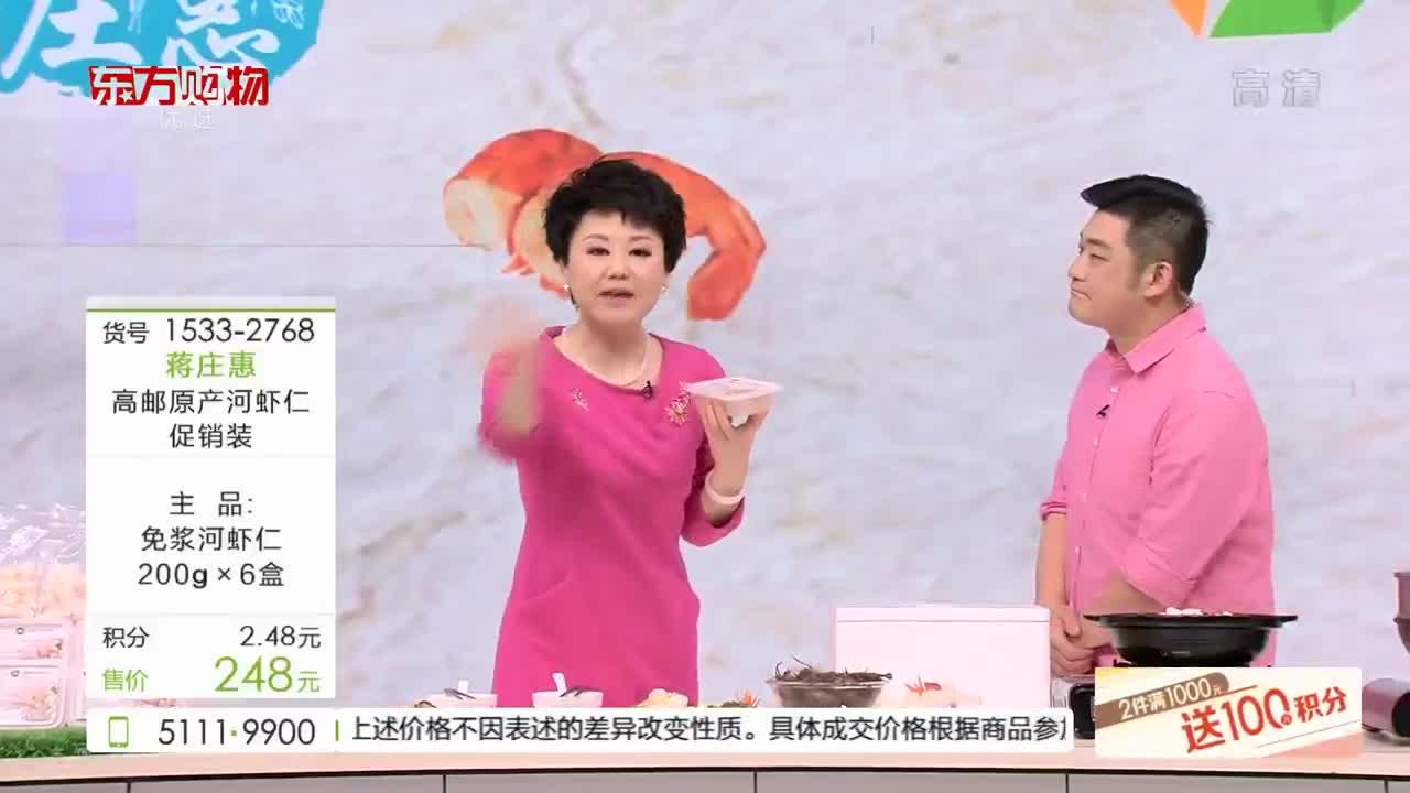蒋庄惠 高邮原产河虾仁促销装