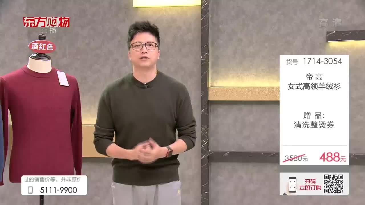 帝高男式圆领羊绒衫(反季特惠)