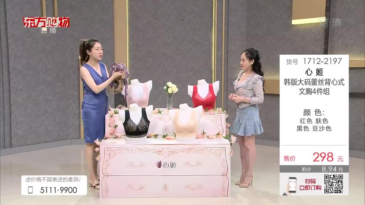 心姬 韩版大码蕾丝背心式文胸4件组